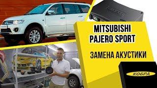 Mitsubishi Pajero Sport замена акустики(, 2017-08-23T07:28:21.000Z)