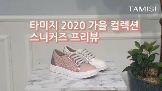 타미지 2020 가을컬렉션 스니커즈 프리뷰