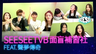 《SeeSeeTVB面盲補習社》feat.聲夢傳奇   See See TVB