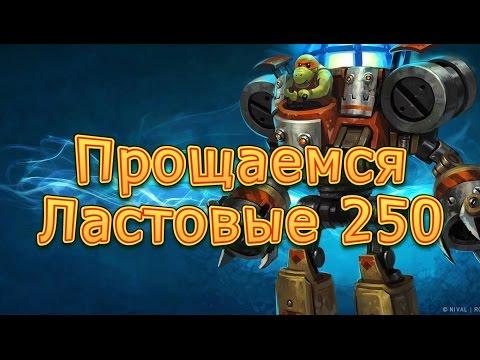 видео: Прощаемся с игрой! Ластовые 250. prime world: defenders.