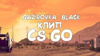 GAZIROVKA - Black (КЛИП В КС ГО)
