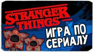 STRANGER THINGS - ИГРА ПО СЕРИАЛУ