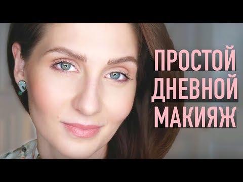 МАКИЯЖ ЗА 10 МИНУТ || Освежающий и натуральный макияж на КАЖДЫЙ ДЕНЬ