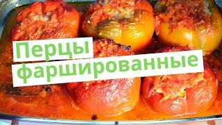 Фаршированные перцы с мясом и рисом