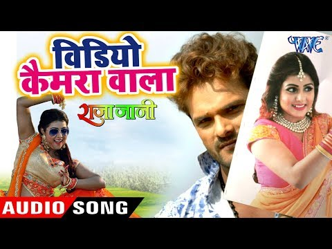 Khesari Lal, Priyanka Singh (2018) NEW सुपरहिट गाना - Video Camera Wala - Bhojpuri Movie Song