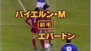 1986年-1987年のJSL - 1986–87 J...