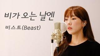 비가 오는 날엔 - 비스트(Beast) / 이보람 (Lee Boram) [보람씨야]