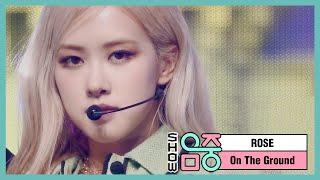 Download lagu [쇼! 음악중심] 로제 - 온 더 그라운드 (ROSÉ - On The Ground), MBC 210327 방송