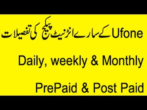 Ufone 3G/4G Internet Packages List (2017) - Ufone Daily, weekly & monthly internet packages