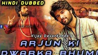 Vijay Deverakonda Dwaraka Movie Hindi dubbed Update World Television Premiere By Sdmoviespoint
