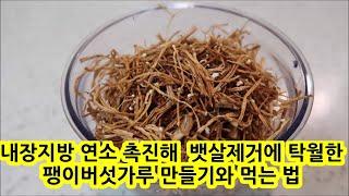 내장지방 연소 촉진해 뱃살을 빼주는 팽이버섯차, 가루로…