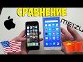 Iphone 5s Vs Meizu M3 Note