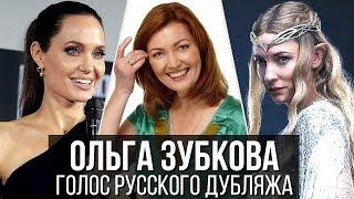 Ольга Зубкова — Голос Русского Дубляжа (#010)