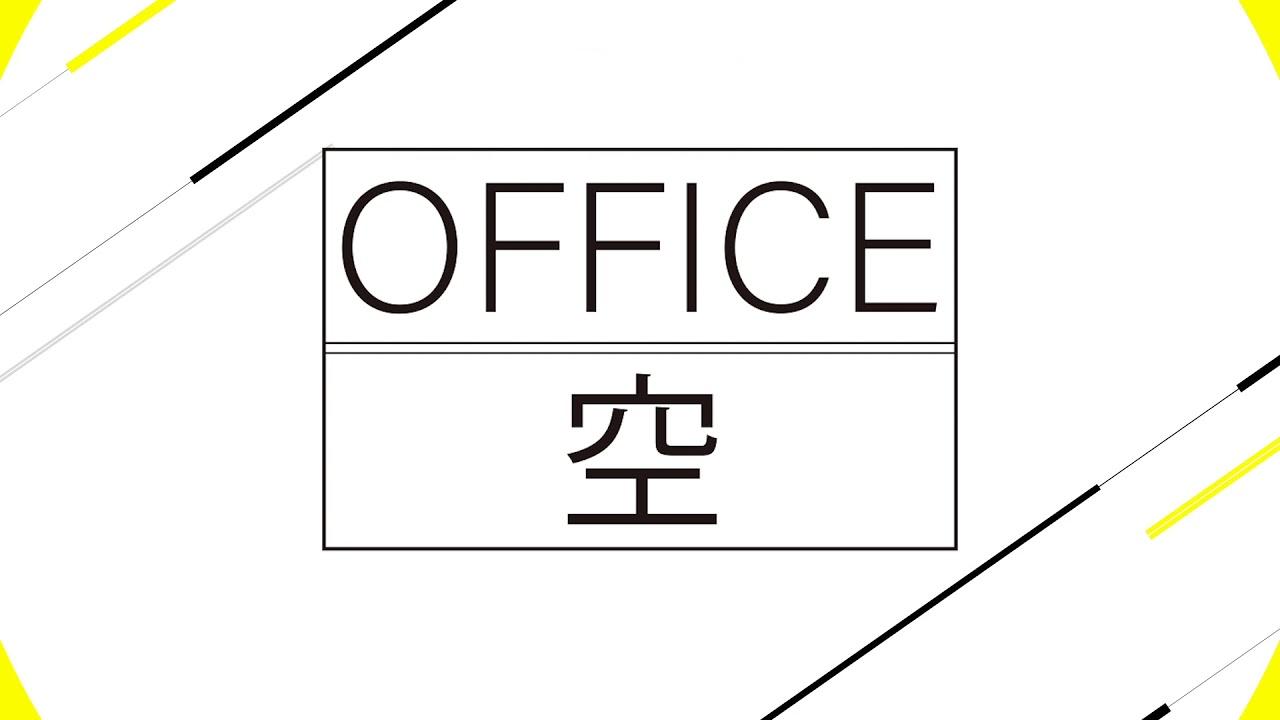 OFFICE空 WEBCM