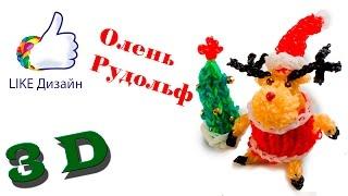 """""""Олень Рудольф""""- 3D фигурка из резиночек. Видеоурок #30"""