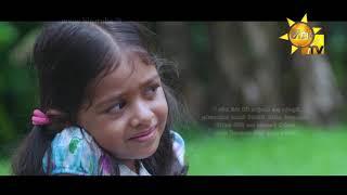 සිහින මාළිගා | Sihina Maliga | Sihina Genena Kumariye Song Thumbnail