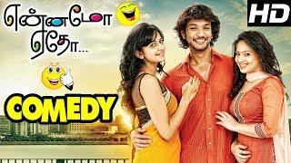 Yennamo Yedho Tamil Movie Comedy Scenes   Part 1   Gautham Karthik   Nikesha   Rakul   Prabhu