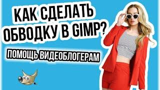 КАК СДЕЛАТЬ ОБВОДКУ ТЕКСТА ИЛИ ФОТО В GIMP // #ПомощьВидеоблогерам
