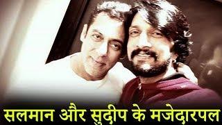 Salman Khan के मजेदार Selfie Moment Kichcha Sudeep के साथ  | Dabangg 3