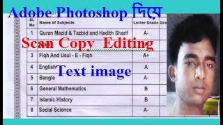 How to scan copy edit text from JPEG file adobe photoshop tutorial in bangla by Ariful4949
