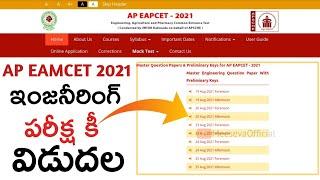 AP EAMCET 2021 Key Released | AP Eamcet response sheet 2021 Download