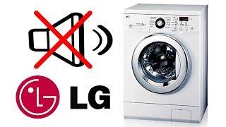 как включить и выключить звук на стиральной машине LG