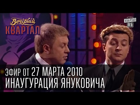 Вечерний Квартал от 27.03.2010 | 1 апреля |  Инаугурация Януковича - Видео приколы ржачные до слез