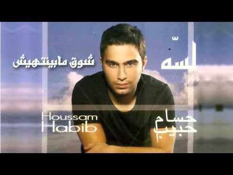حسام حبيب - شوق مابينتهيش / Hossam Habib - Sho2 Mabynthish