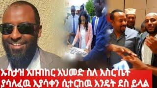 Ethiopia መረጃ ኡስታዝ አቡበከር አህመድ ስለ እስር ቤት ያሳለፈዉ እያሳቀን ሲተርከዉ እንዴት ደስ ይላል