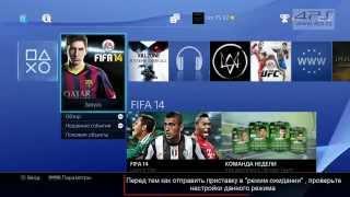 Как настроить режим ожидании на PS4