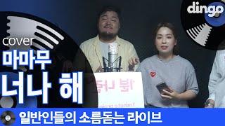 일반인 아카펠라 그룹이 부른 '너나 해' (마마무) cover