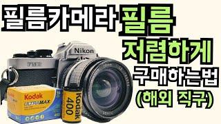 필름카메라 입문자 필름 저렴하게 직구 방법 | 필덕 필…