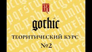 Курс по Готическому письму (2 урок. Протоготика). Уроки по каллиграфии
