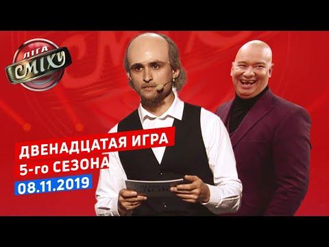 Лига Смеха, двенадцатая игра 5-го сезона | Полный выпуск 8.11.2019
