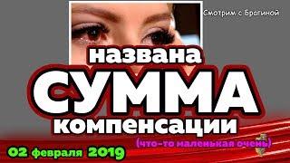 Названа СУММА компенсации Игруновой! Новости ДОМ 2 на 02 февраля 2019