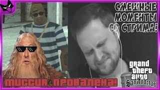 КУПЛИНОВ И НЕВЫПОЛНИМАЯ МИССИЯ! ► СТРИМОВСКИЕ МОМЕНТЫ С КУПЛИНОВЫМ ► Grand Theft Auto: San Andreas