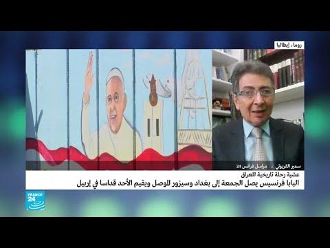 الكنيسة قريبة من العراق والشرق الأوسط المتألم.. البابا فرنسيس يخاطب المسيحيين والمسلمين