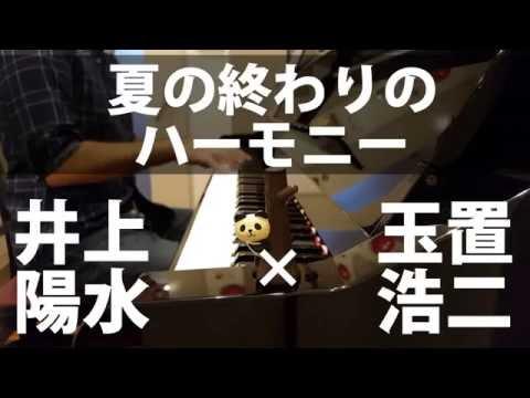 【ピアノ弾き語り】夏の終わりのハーモニー/井上陽水・安全地帯(covered by ふるのーと)