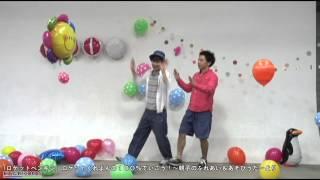 鳥取県「子育て王国とっとり公認☆イクメンユニット」 ロケットくれよん...