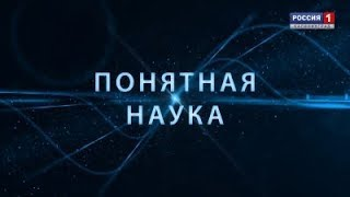 «Понятная наука» (03.12.19) 60 лет Атомному ледокольному флоту России