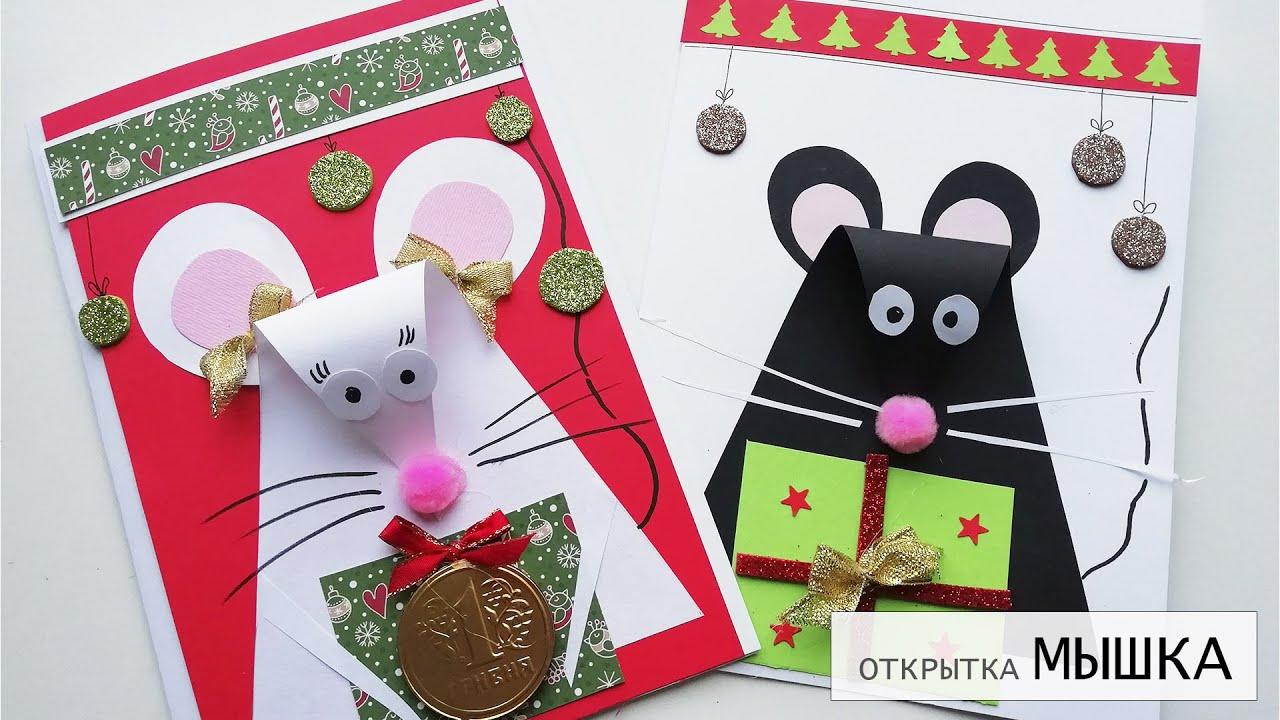 Новогодняя открытка своими руками - Мышка символ 2020 года | DIY postcard - Mouse 2020