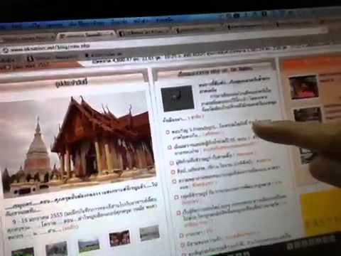 บก. Oknation.net แนะกลุยทธ์เขียนblog