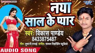 Vikash Pandey का नया साल का सबसे हिट (Party Song ) Naya Saal Ke Pyar - Bhojpuri Hit Song 2019