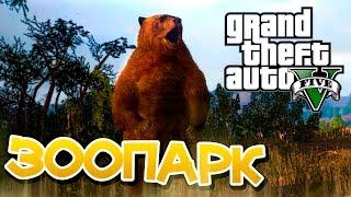 GTA 5 Моды: Зоопарк - Личные животные!