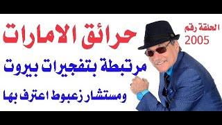 د.أسامة فوزي # 2005 - حرائق الامارات وعلاقتها بتفجيرات بيروت