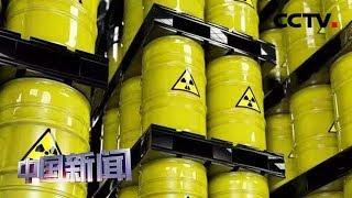 [中国新闻] 伊朗浓缩铀储量即将突破上限 | CCTV中文国际