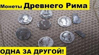 Монеты Римской Империи прут полным ходом!) Поиск монет 2019. Коп по ЧК