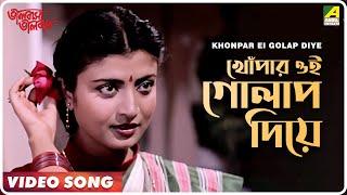 khonpar-ei-golap-diye-bhalobasha-bhalobasha-bengali-movie-song-shibaji-chatterjee