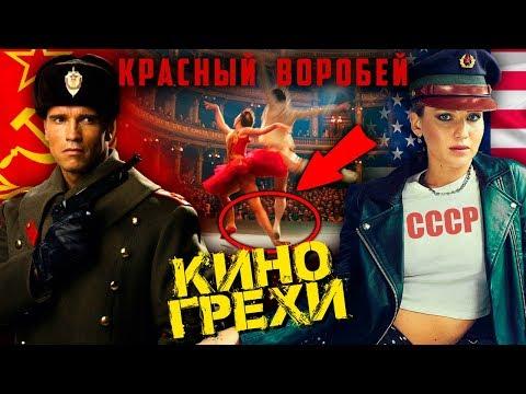 """Киногрехи фильма """"Красный воробей"""""""