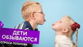 Ребенка обзывают что делать спроси Потапова
